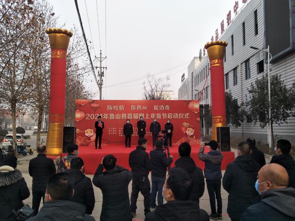 鲁山县举办首届网上年货节活动