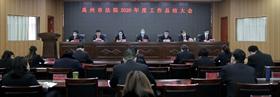 禹州市法院召开2020年度工作总结大会