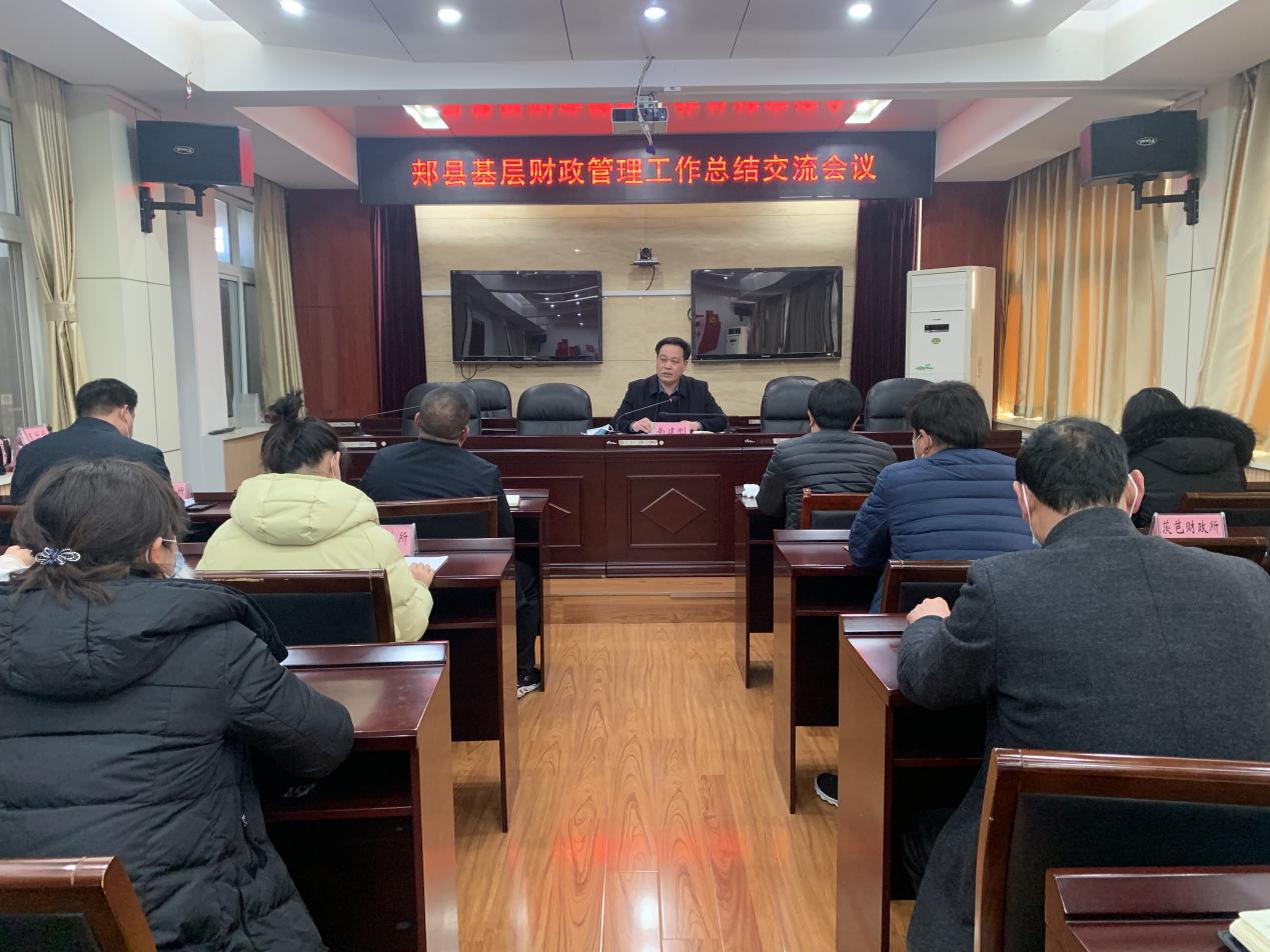 郏县财政局召开基层财政管理工作总结交流会