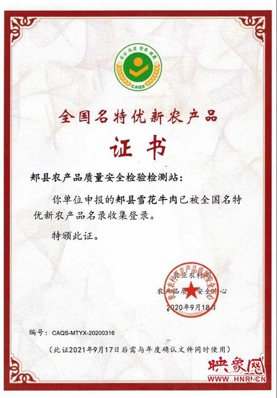 郏县红牛雪花牛肉被列入《2020年全国名特优新农产品名录》