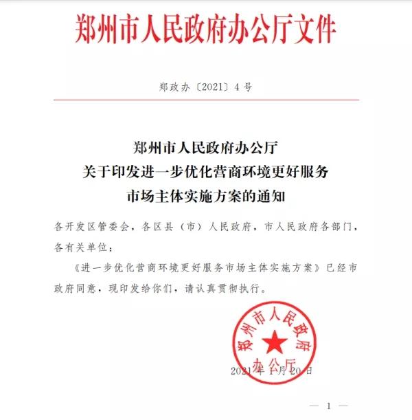 郑州优化营商环境40条发布 企业将享有这些服务