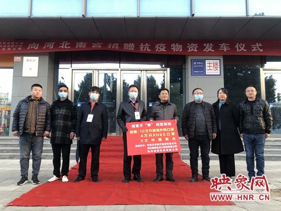 5万件医用隔离衣 14万只口罩从洛阳发往河北刑台南宫市