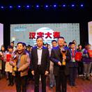 南阳职业学院荣获河南省汉字大赛三等奖
