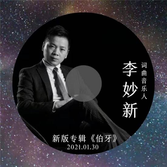 词曲音乐人、歌手李妙新最新单曲《都是凡人》即将全网上线