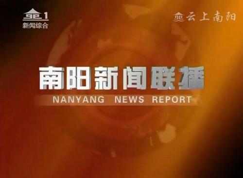 1月5日南阳新闻联播