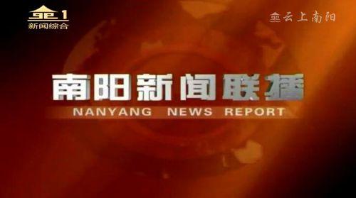 1月4日南阳新闻联播