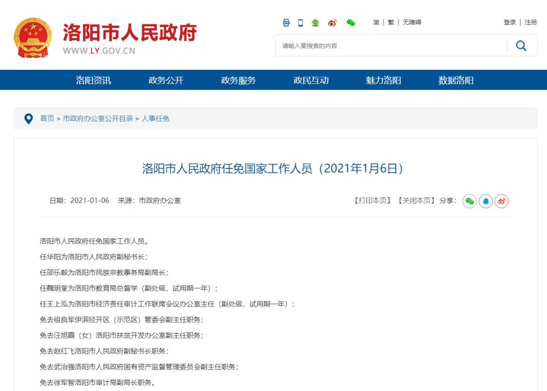 洛阳发布最新一批人事任免 华阳任市政府副秘书长