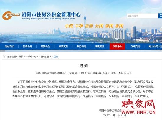 1月6日起 洛阳市住房公积金管理中心暂停受理组合贷款业务