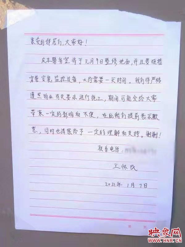 担心扰民 装修施工前郑州巡防队员贴出温馨告示
