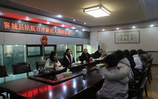 襄城县法院召开新入职人员集体见面会