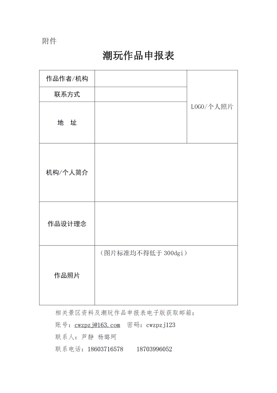 """河南省""""黄河之礼""""文创潮玩优秀作品征集工作启动"""