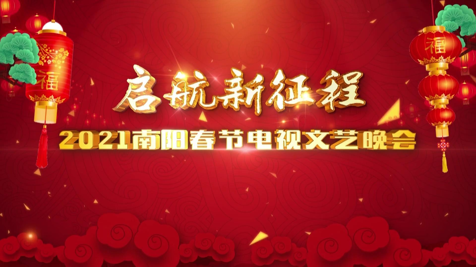 启航新征程——2021南阳春节电视文艺晚会