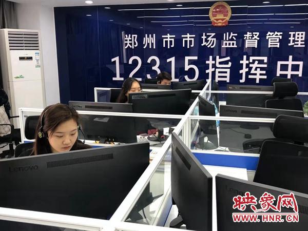 坚守岗位!春节期间 郑州12315平台接收投诉举报1946件