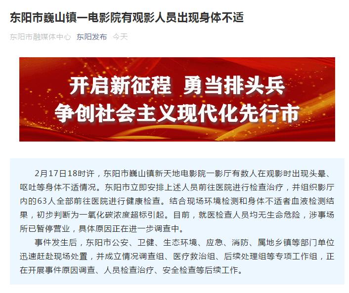 浙江一电影院发生事故63人紧急送医 多人看电影时头晕呕吐