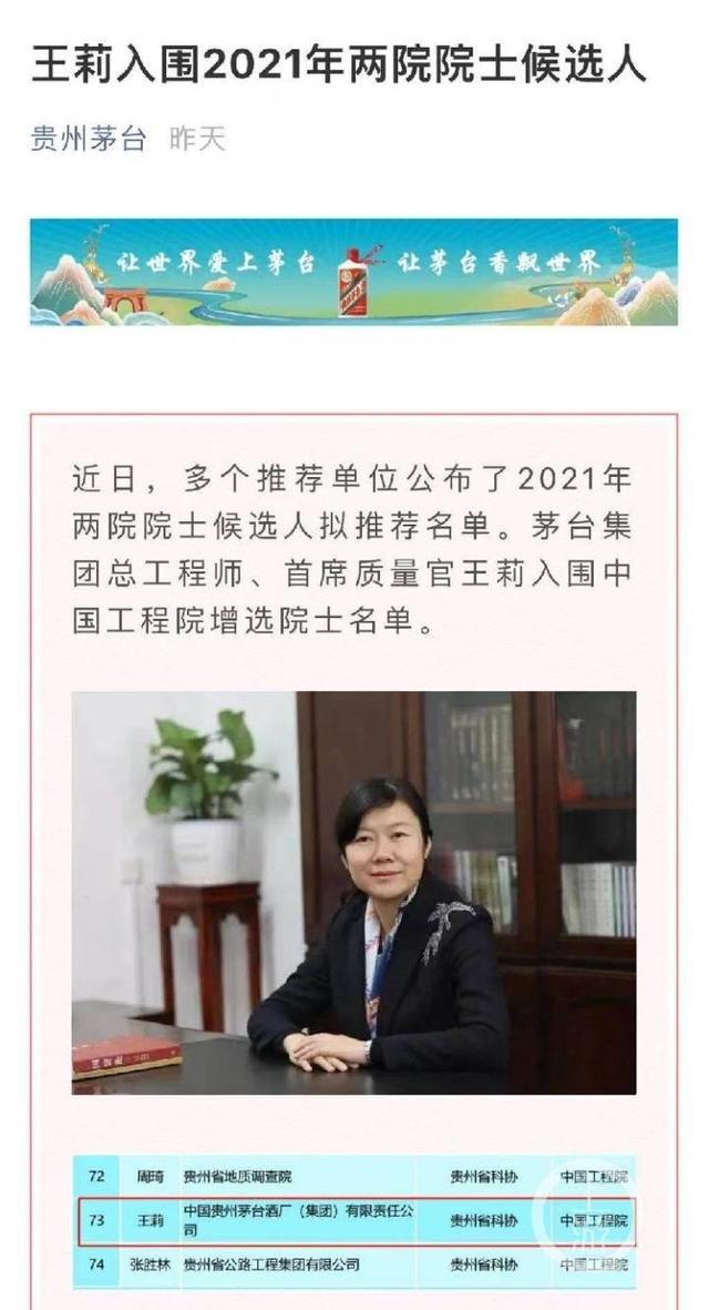 茅台女总工王莉入围院士候选人 央媒发声:应当慎之又慎
