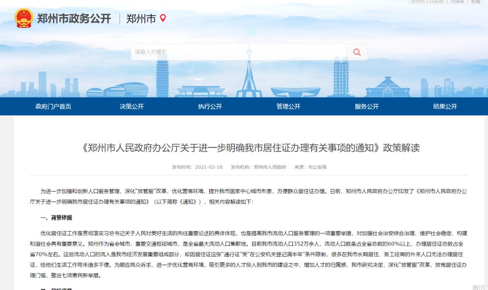 联播pro:郑州市居住证发放新规 受理后10日内拿证