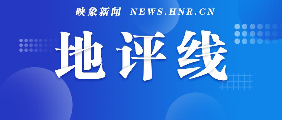 """【地评线】映象网评:""""党建+学习""""夯实人才基础"""