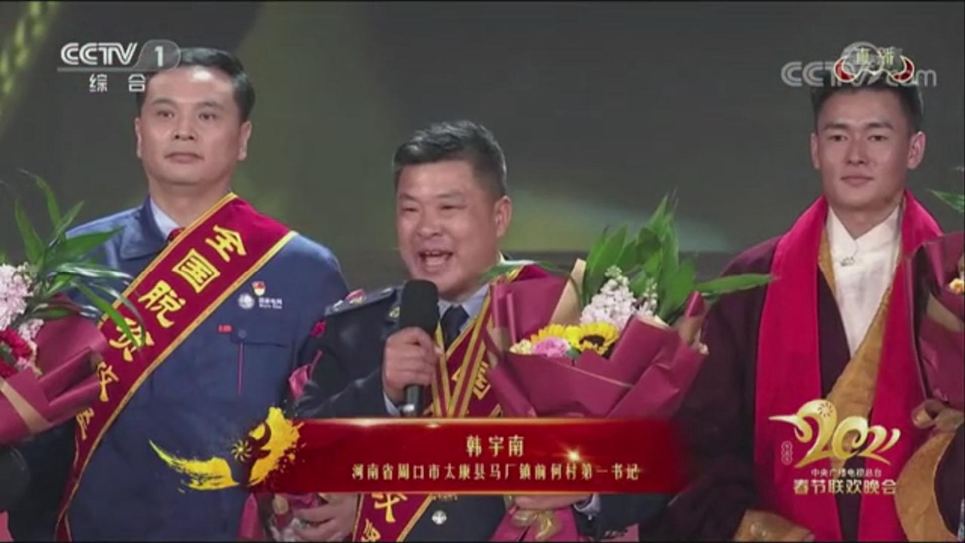 春晚上的河南好故事——周口驻村第一书记韩宇南