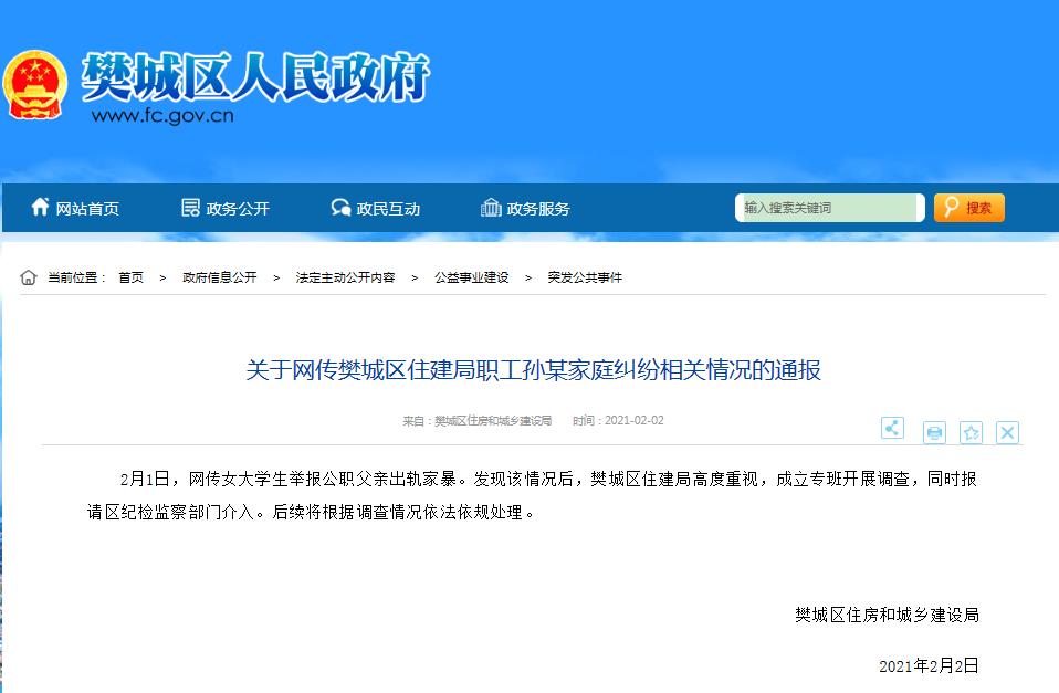 湖北女大学生举报公职父亲出轨家暴 官方回应来了!