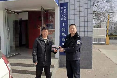 点赞!热心市民捡到钱包 漯河民警2小时帮忙找到失主