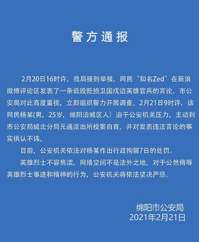 """网民""""知名Zed""""诋毁贬损卫国戍边英雄官兵后自首,警方:行拘7日"""