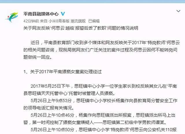 广西平南官方通报女教师举报猥亵女童案及停职情况