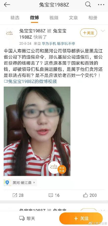 """员工实名举报中国人寿大量造假 中国人寿回应称""""正在调查"""""""