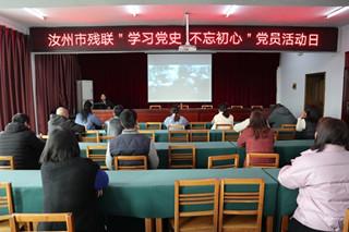 汝州市残联组织开展党员活动日活动