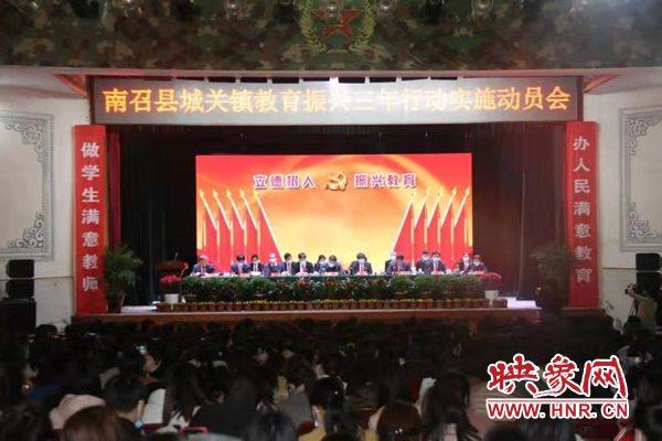 """南召县城关镇迎来教育振兴的""""春天"""""""