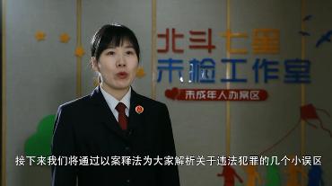 郑州航空港区检察院:把爱带回家 法治安全不放假