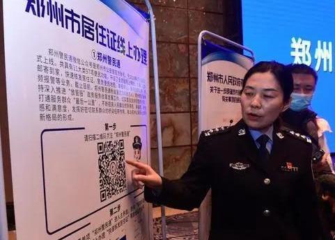 """郑州开放""""网上快速核发居住证"""" 15日内可拿证"""