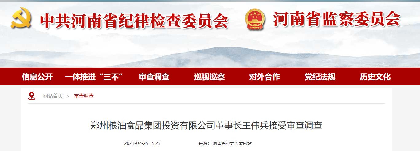 郑州粮油食品集团投资有限公司董事长王伟兵被查