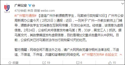广州警方:造谣女外教猥亵男学生,一男子被行拘10日