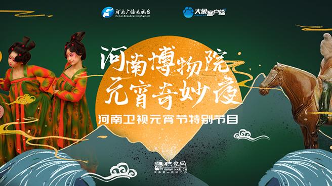 回放:河南卫视元宵节特别节目——河南博物院元宵奇妙夜