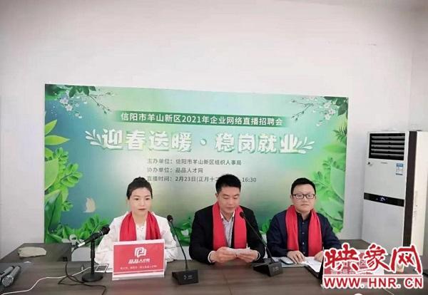 稳岗就业 信阳市羊山新区企业网络直播招聘会开播