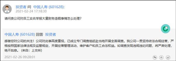 中国人寿再度回应举报事件:已成立调查组赶赴当地调查