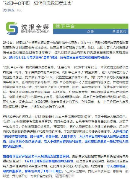 沈阳1号病例尹某某去世,官方公布原因 网友:一路走好