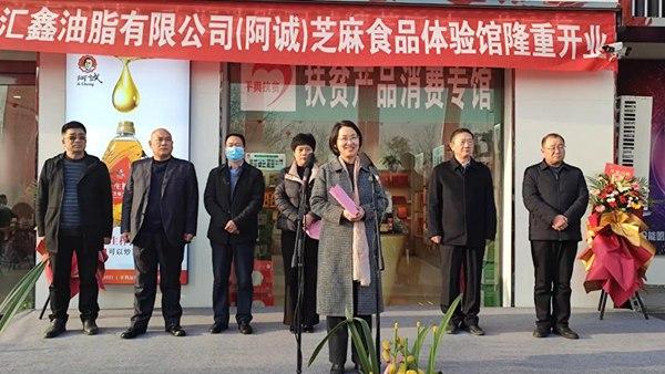 平舆康博汇鑫油脂有限公司(阿诚)芝麻食品体验馆开业仪式举行