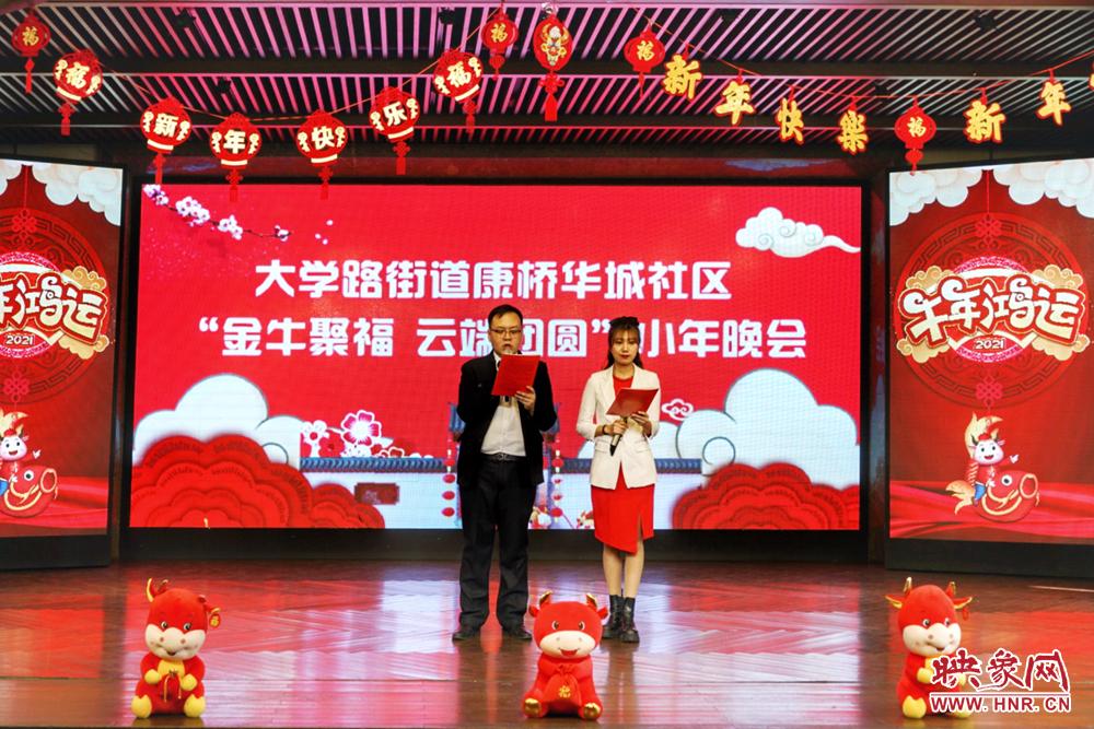郑州这场社区晚会 让无法回乡过年的他们感受到家的气息