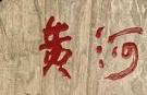 实施河南黄河文化旅游精品工程