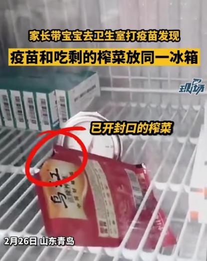 青岛医务人员将疫苗和已开封榨菜放同一个冰箱?发生地不是青岛!