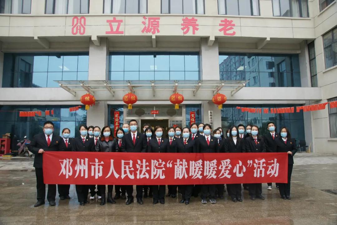 邓州法院到邓州市立源养老疗养中心进行慰问活动