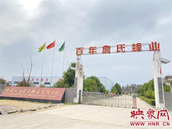 """信阳商城:百年詹氏蜂蜜 """"小产业""""做成""""大品牌"""""""