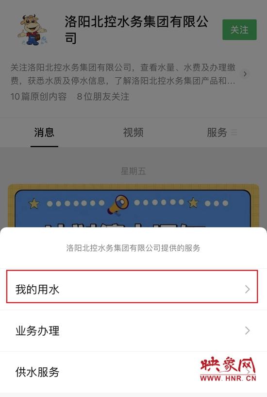 纸质票取消 洛阳生活垃圾费票据全面实行电子化