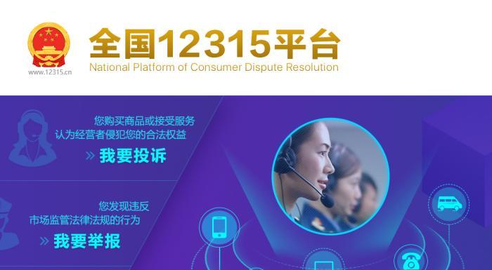3·15|全国12315平台上线两项新功能:可查询投诉举报办理进度
