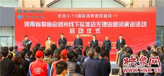 河南省暨省会郑州线下实体店无理由退货承诺活动正式启动