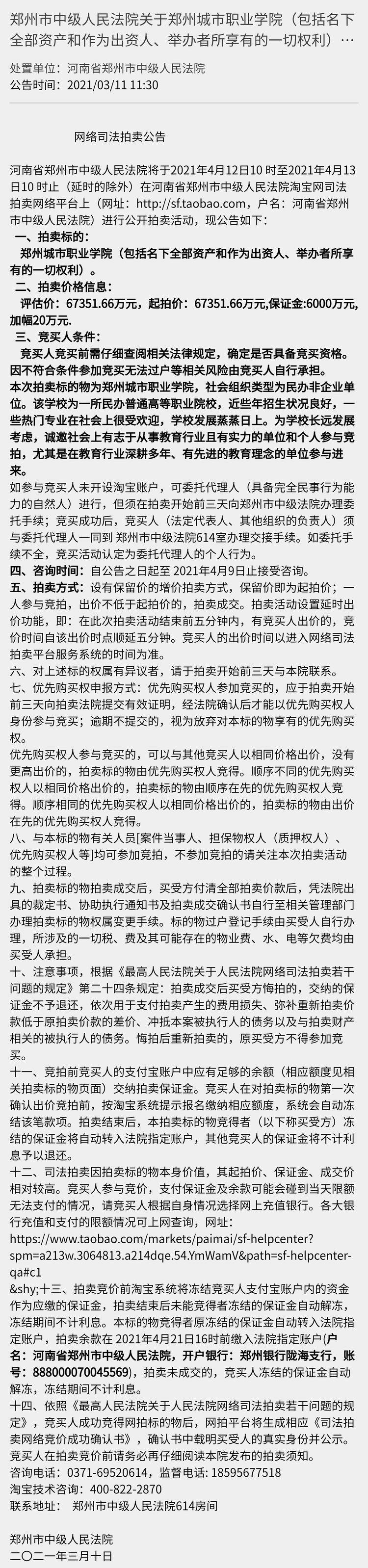 花6.7亿元就能当高校校长?郑州城市职业学院整体拍卖 在校生很诧异