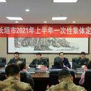 长垣市组织开展未定兵人员专题教育