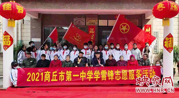 商丘市第一中学组织学生到敬老院开展学雷锋志愿服务活动