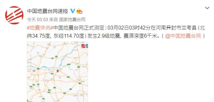 突发!今日凌晨开封市兰考县发生地震